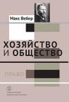 Хозяйство и общество: очерки понимающей социологии. Право