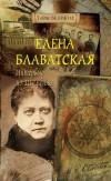 Елена Блаватская. Интервью из Шамбалы