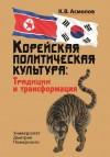 Корейская политическая культура: Традиции и трансформация