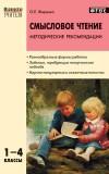 Смысловое чтение: методические рекомендации. 1–4 классы
