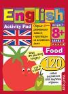 Умный блокнот. English. Еда (Food)
