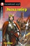 Экскалибур. Меч короля Артура. Excalibur