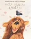 Когда медведь влюблён