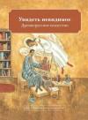 """«Увидеть невидимое. Древнерусское искусство» из серии """"История искусства для детей"""""""