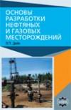 """""""Основы разработки нефтяных и газовых месторождений"""""""