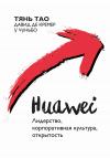 Huawei: Лидерство, корпоративная культура, открытость