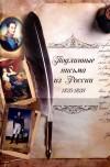 Подлинные письма из России, 1825-1828 / Пер. с англ. Вишняков М. А.