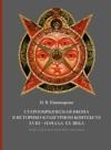 Старообрядческая икона в историко-культурном контексте XVIII – начала XX века: Опыт систематического анализа