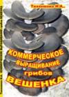 """""""Коммерческое выращивание грибов Вешенка"""""""