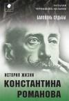 БАЛОВЕНЬ СУДЬБЫ. История жизни Константина Романова
