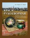 """""""Краса рукотворная"""" - нестандартный учебник по математике"""