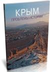 Крым: проблемы истории