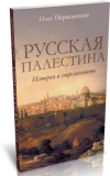 Русская Палестина: история и современность.