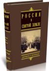 Россия в Святой Земле. Документы и материалы: т. 2