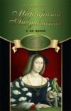 Маргарита Ангулемская и ее время