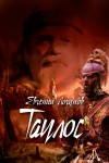 Таулос