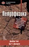 «Петрофизика: теория и практика изучения коллекторских свойств горных пород и движения пластовых флюидов»