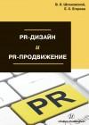 PR-дизайн и PR-продвижение