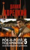 Рок-н-ролл под Кремлем – 5. Освобождение шпиона