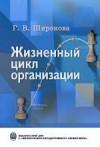 Жизненный цикл организации: концепции и российская практика