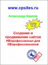Создание и продвижение сайтов. НЕпрофессионал для НЕпрофессионалов, 2 изд.