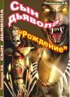 """дилогия """"Сын дьявола"""" часть 1 """"РОЖДЕНИЕ"""""""