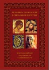 Техники и технологии в сакральном искусстве. Христианский мир. От древности к современности.