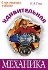 УДИВИТЕЛЬНАЯ МЕХАНИКА. В поисках «энергетической капсулы»