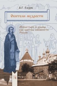 Новая книга Глухова А.Г. - Обители мудрости: Монастыри и храмы как центры книжности России