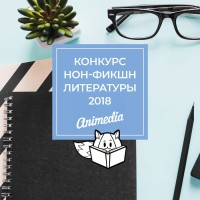 Конкурс нон-фикшн литературы от издательства Animedia Company 2018