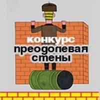 """Конкурс """"Преодолевая стены"""" от Издательского дома """"КомпасГид"""""""