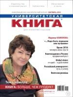 Готовится к выходу сентябрьский номер журнала «Университетская КНИГА».