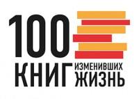 Стартовал новый проект пропаганды чтения «100 книг, изменивших жизнь»