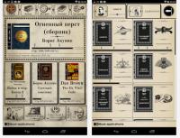 Фанбук: новый формат распространения е-книг
