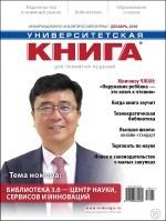 Готовится к выходу декабрьский номер журнала «Университетская КНИГА»