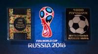 Уникальные подарочные книги в кожаном переплете к Чемпионату Мира по футболу 2018! Новинка!