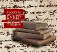 Public Post: Букер-2012: деньги нашлись, а книги — нет