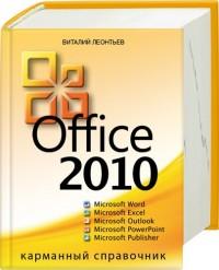 Первые в России самоучители по Microsoft Office 2010!