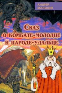 Вышла новая книга Андрея Малышева