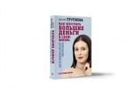 Книга о том, как впустить в свою жизнь большие деньги, поступила в продажу в книжные сети