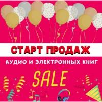 Новогодний подарок - открытие продаж аудио и электронных книг!