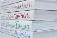 В России издаются автобиографии звезд, которые они не писали