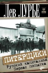 Лев Лурье в своей новой книге анализирует первую попытку русского капитализма