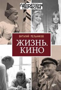 Режиссер Виталий Мельников написал мемуары