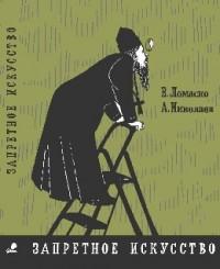 Презентация книги Виктории Ломаско и Антона Николаева «Запретное Искусство»