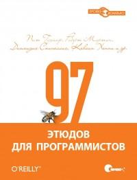 """Предзаказ на новую книгу издательства """"Символ-Плюс"""""""