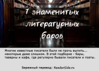 7 знаменитых литературных баров