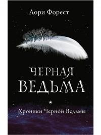 """Вышла в свет первая книга цикла """"Хроники Черной Ведьмы"""""""