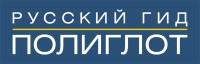 «Полиглот – Русский гид» - лучшая серия русскоязычных путеводителей в России.