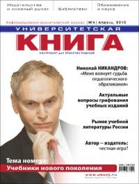 """Вышел №4 2010 журнала """"Университетская КНИГА"""""""